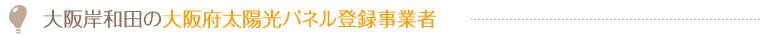 大阪岸和田の大阪府太陽光パネル登録事業者