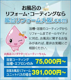 お風呂のリフォーム・コーティングなら風呂リフォーム大阪.com
